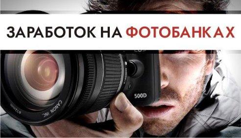 бизнес на фотографии