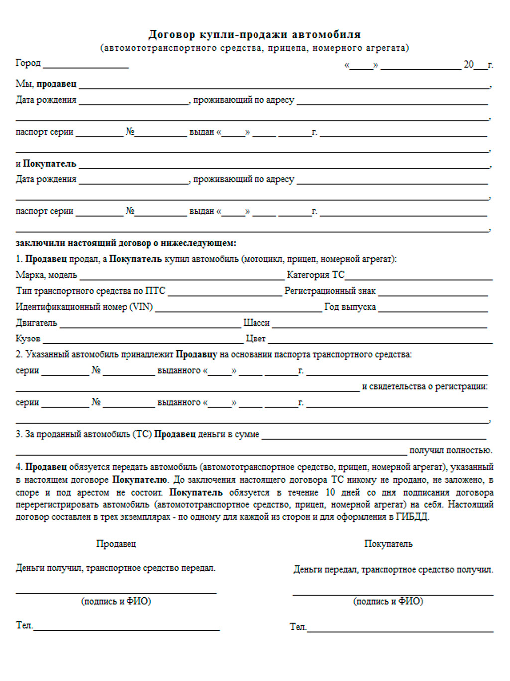Blank-Dogovor-Kupli-prodazhi-avtomobilya